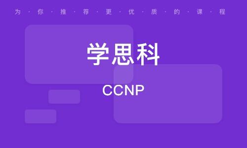 北京學思科