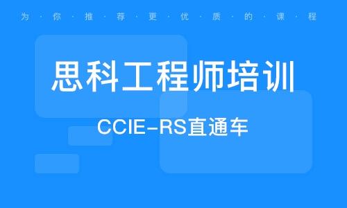 北京思科工程師培訓