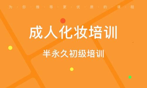 天津成人化妆培训