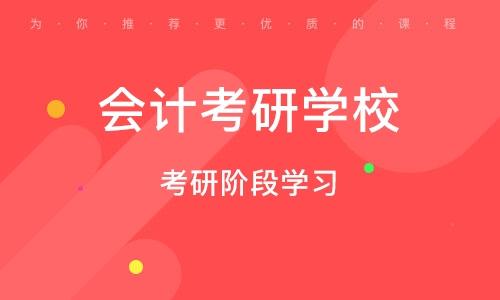 濟南會計考研學校