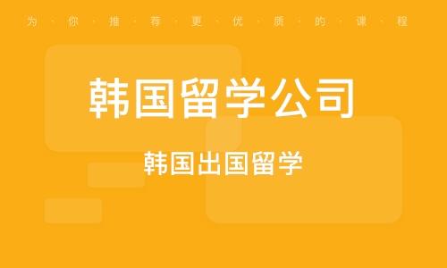 天津韩国留学公司