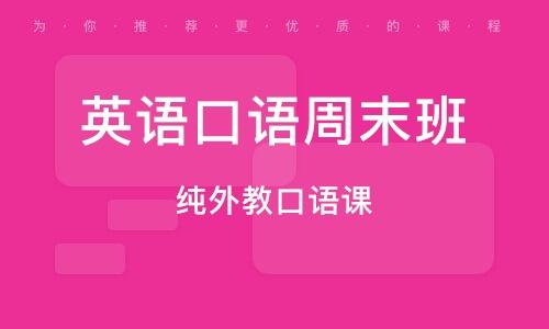 天津英语白话周末班