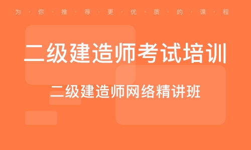 济南二级建造师考试培训班