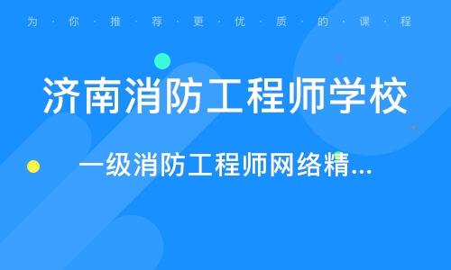 济南消防工程师学校