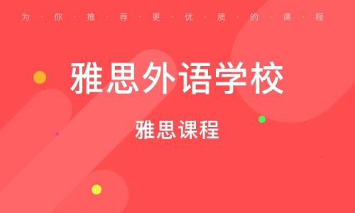 杭州雅思外语学校