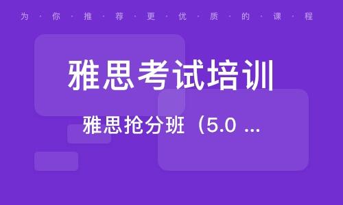 杭州雅思考试培训机构