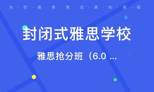 杭州封闭式雅思学校