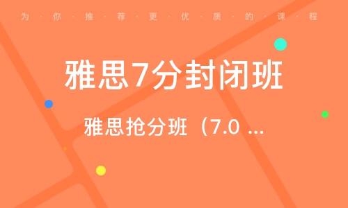 杭州雅思7分封闭班