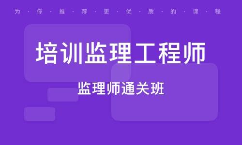 济南培训监理工程师