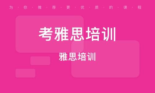 天津考雅思培训班