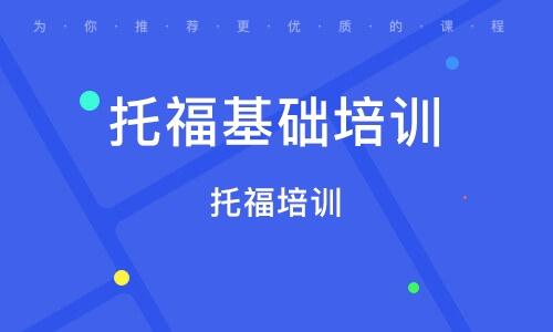 天津托福基础培训班