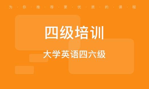 四级培训天津