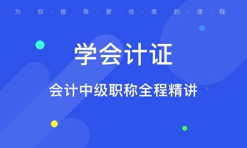 上海学会计证