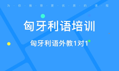北京匈牙利語培訓