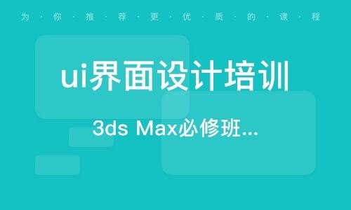 上海ui界面设计培训机构wod怎么绘制进度计划表图片