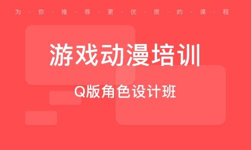 天津游戏动漫培训