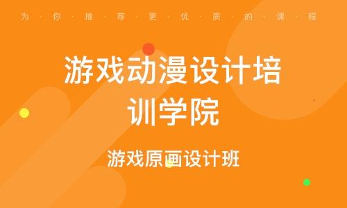 天津游戏动漫设计培训学院