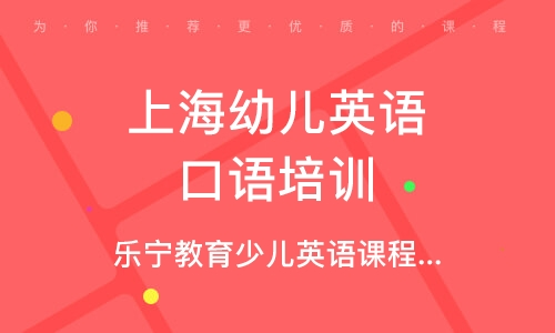 上海幼兒英語口語培訓
