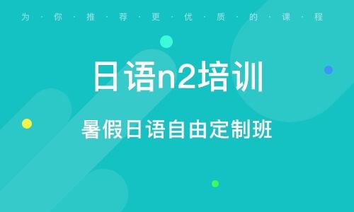 济南日语n2培训