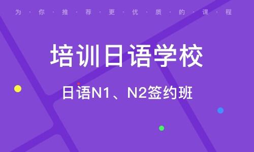 濟南培訓日語學校