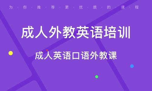 郑州成人外教英语培训