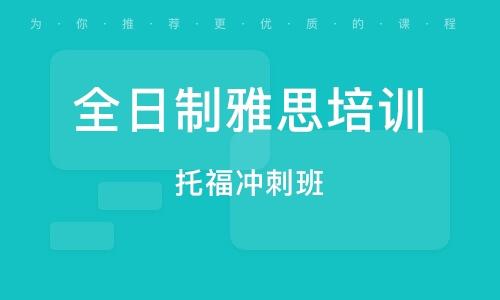 天津全日制雅思培训班