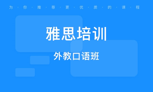 天津雅思天津培训班