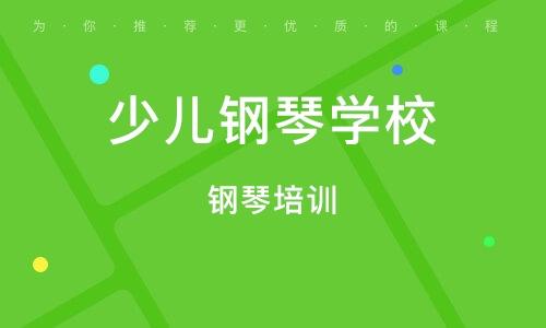 武汉少儿钢琴学校