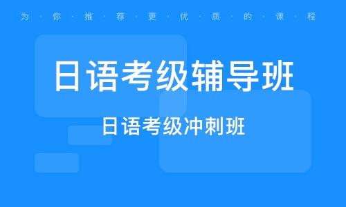 武汉日语考级辅导班