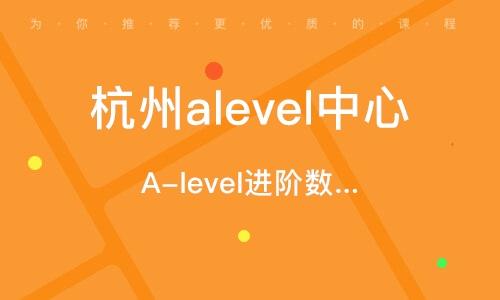 杭州alevel中心