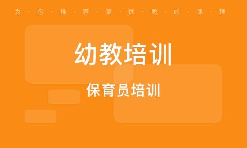 上海幼教培訓