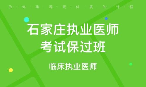 石家庄执业医师考试