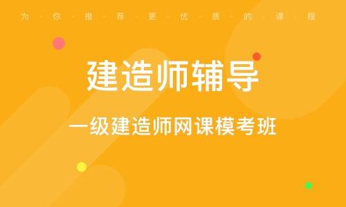 天津建造师辅导