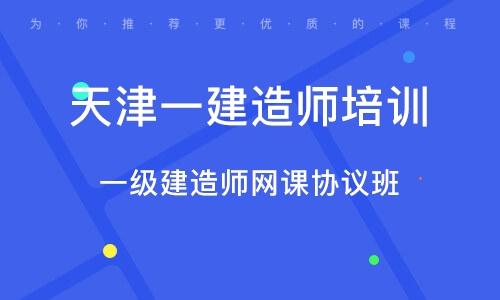 天津一建造师培训