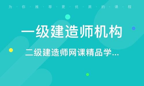 天津一级建造师机构