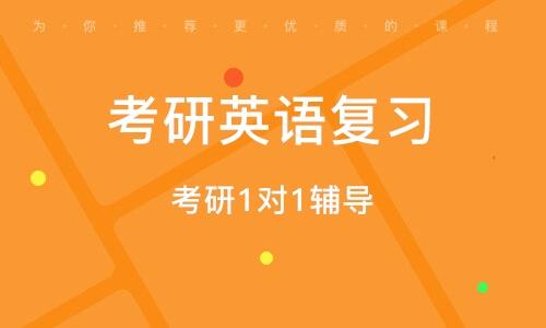 杭州考研英語復習