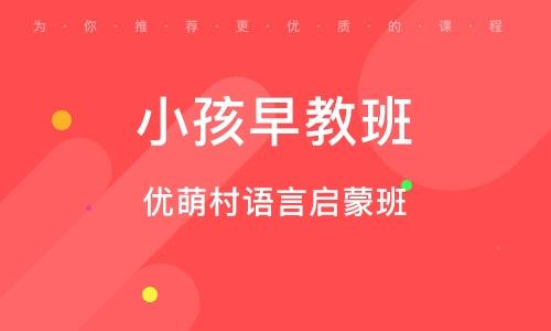 杭州小孩早教班
