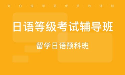 天津日语等级考试辅导班