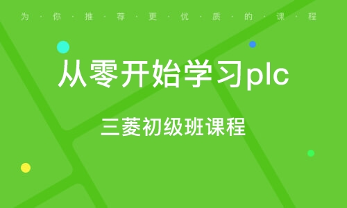 深圳從零開始學習plc