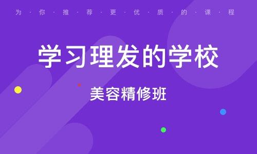 济宁学习理发的学校