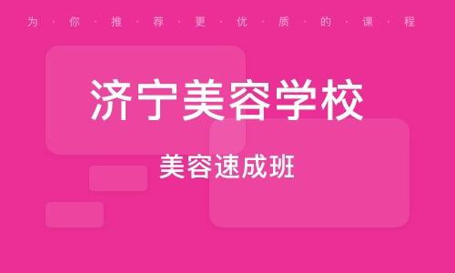 济宁美容学校