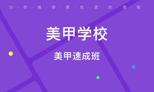 济宁美甲学校