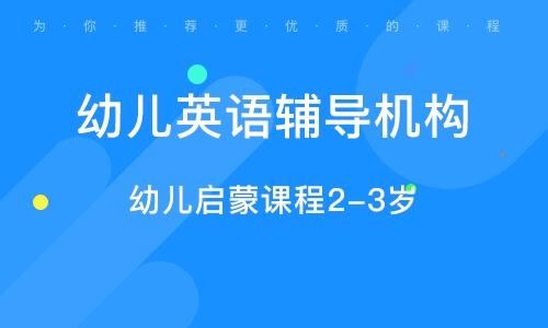 天津幼儿英语辅导机构