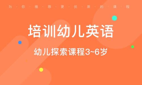 天津培训班幼儿英语