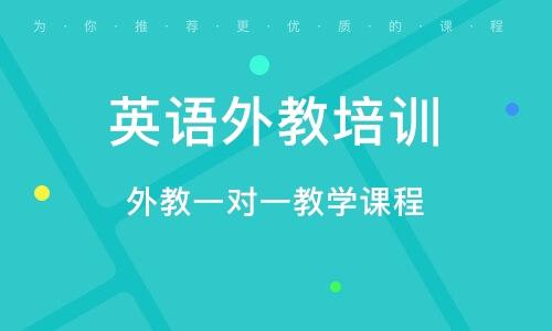 天津英语外教培训