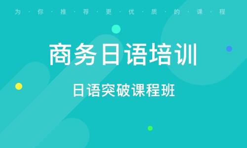 徐州商务日语培训班