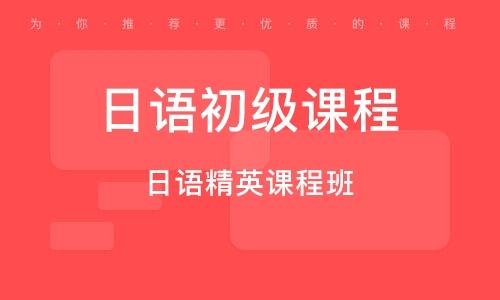 徐州日语初级课程