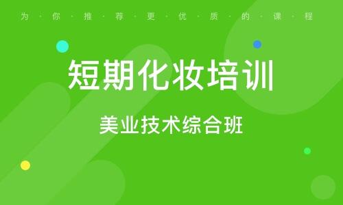 郑州短期化妆培训班