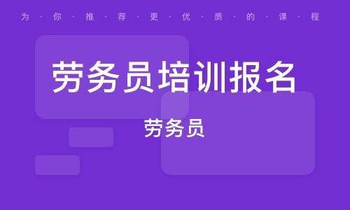北京勞務員培訓報名