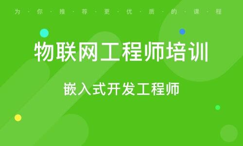杭州物聯網工程師培訓